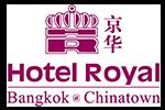 โรงแรมรอยัล บางกอก ไชน่า ทาวน์